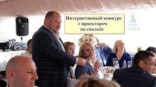 Интерактивный конкурс викторина с проектором на свадьбе в Москве,  ведущий Сергей Мартюшев