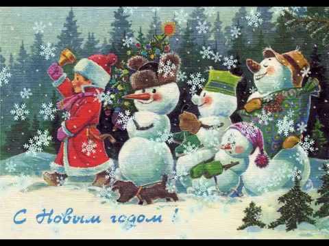 Новогодняя музыкальная открытка: С наступающим Новым Годом!