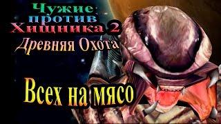 Прохождение Aliens versus Predator 2 Primal Hunt (Древняя Охота) - часть 9 - Всех на мясо!!!