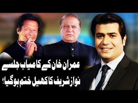 Sawal Awam Ka With Masood Raza - 4 November - Dunya News