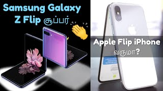 Samsung Galaxy Z Flip | New Stylish Foldable Smart Phone