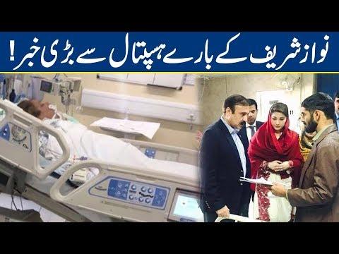 Big News on Nawaz Sharif's Health in Hospital | Breaking News - Lahore News HD thumbnail