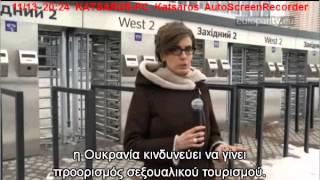 Σεξουαλικός τουρισμός στην Ευρώπη 2012 ?