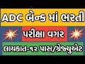 ADC BANK VACANCY 2020||BANK VACANCY 2020||jobs in gujarati
