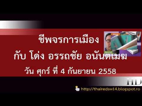 ชีพจรการเมือง โด่ง อรรถชัย อนันตเมฆ 4 09 2015