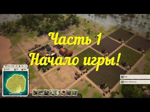 Уроки по Tropico 5 HD: Часть 1 - Начало игры (детали уроки в описании под видео)