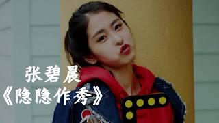 【HD高清音质】张碧晨  -《隐隐作秀》 动态歌词版本