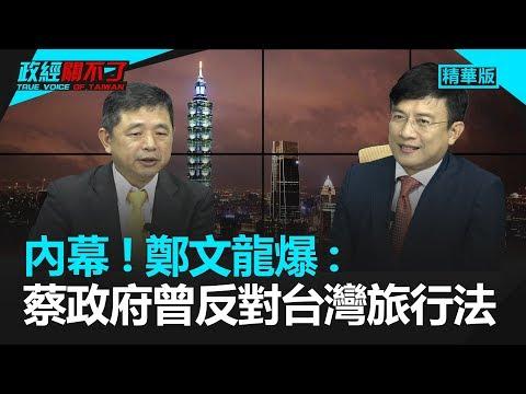 内幕! 郑文龙爆:蔡政府曾反对台湾旅行法……|政经关不了(精华版)|2019.05.08