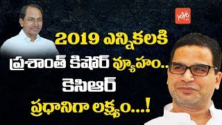 Political Strategist Prashanth Kishor Join Hands With Telangana CM KCR For 2019 Elections | YOYO TV