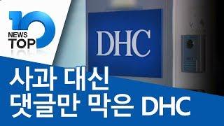 사과 대신 댓글만 막은 DHC