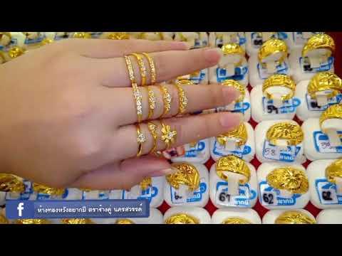 แหวนทองที่สวยงามเหมือนใส่เพชรแท้