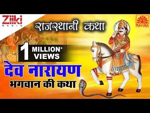 देव नारायण भगवान की कथा | Dev Narayan Bhagwan Ki Katha | Rajasthani Katha