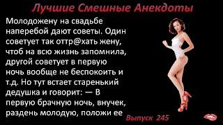 Лучшие смешные анекдоты Выпуск 245