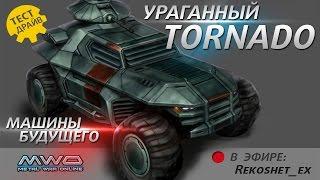 Стальные Войны Онлайн - Ураганный 'Tornado' Тест Драйв
