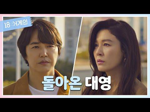 💖Again💖 결승전 포기하고 윤상현(Yoon Sang-hyun)으로 돌아온 이도현(Lee Do-hyun) 18 어게인(18 again) 16회 | JTBC 201110 방송