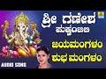 ಶ್ರೀ ಗಣೇಶ ಭಕ್ತಿ ಗೀತೆಗಳು - Jayamangalam Shubha Mangalam |Sri Ganesha Pushpanjali