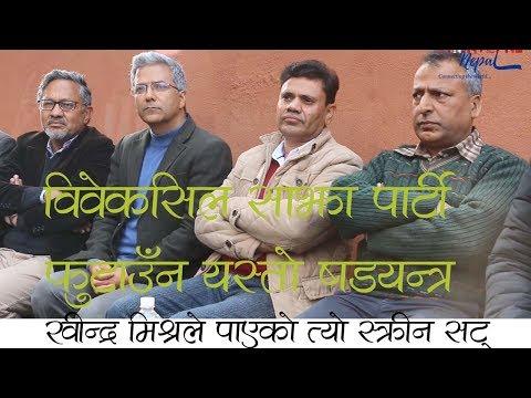 Rabindra Mishra को गर्जन- हाम्रो यात्रा रोकिदैन । बोल्दाबोल्दै भक्कानिए प्रवक्ता डा. सूर्यराज आचार्य