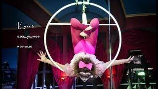 Кукла воздушное кольцо - мотивы хэллоуина -воздушная акробатика цирк
