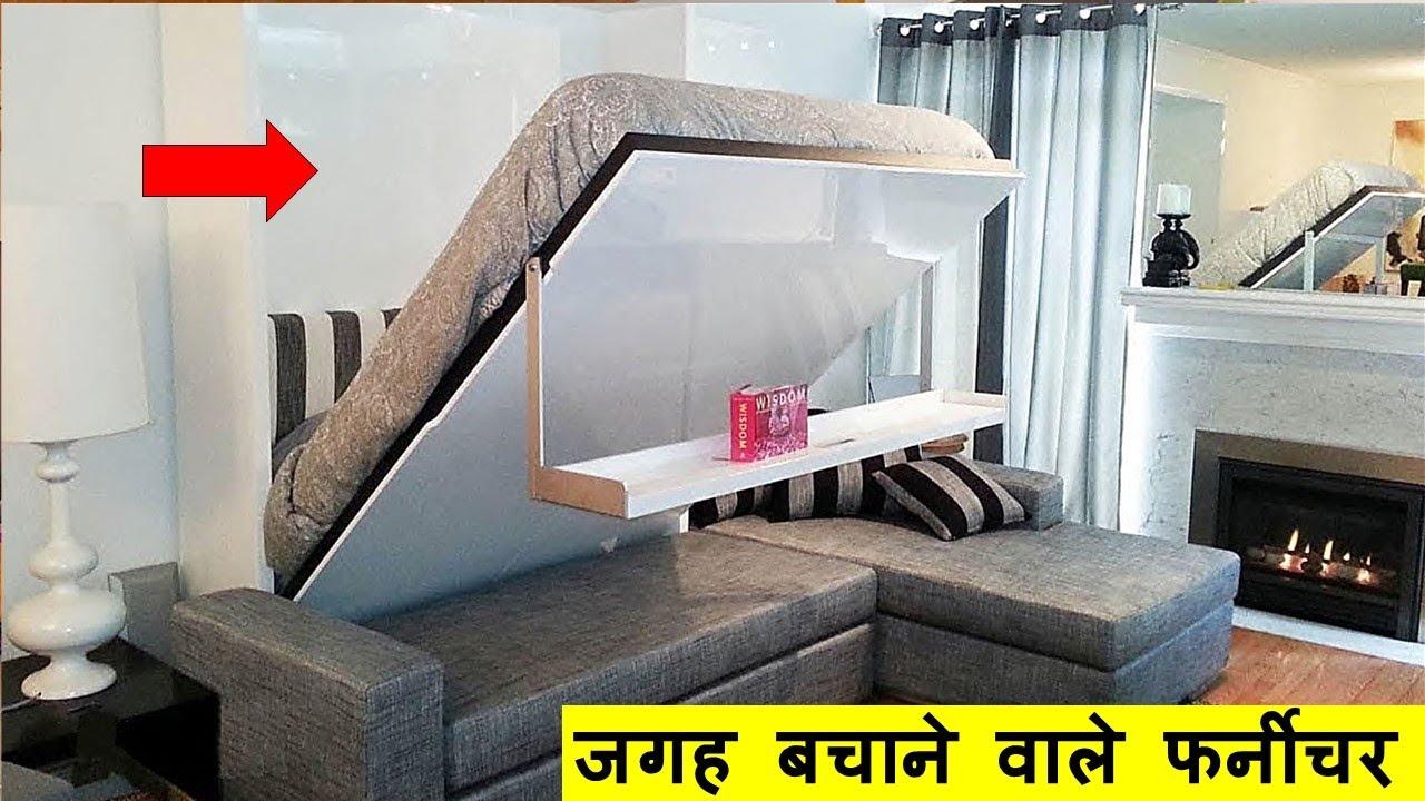 कम जगह के हिसाब से बनाए गए शानदार फर्नीचर ✅ Space Saving Furniture Ideas