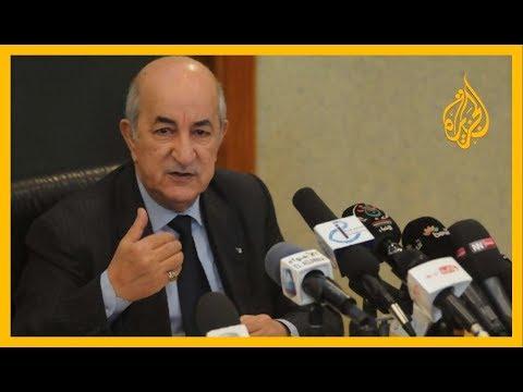 الرئيس الجزائري الجديد يعد بتلبية مطالب الشعب  - نشر قبل 13 ساعة