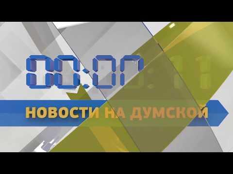 DumskayaTV: Реставрации колоннады: объект начали укрывать пленкой