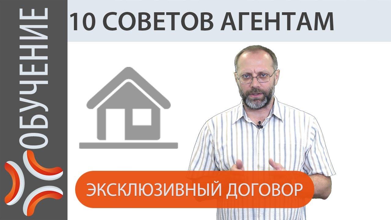 Обучение на агента по недвижимости