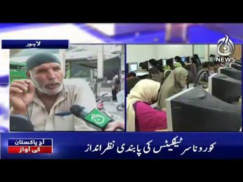 Corona Certificate Ki Pabandi Nazar Andaz | Aaj Pakistan Ki Awaz | 1 October 2021 | Aaj News