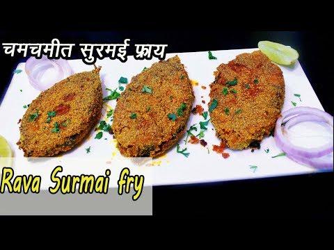 कुरकुरीत नी चमचमीत सुरमई फ्राय    How To Make Surmai Rava Fry   MadhurasRecipe   Ep - 326