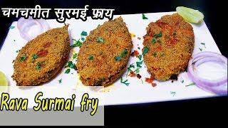 कुरकुरीत नी चमचमीत सुरमई फ्राय  | How to make Surmai Rava Fry | MadhurasRecipe | Ep - 326