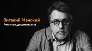 Виталий Манский. Комментарий к фильму