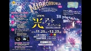 津野町光のアートフェスティバル