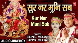 सुर नर मुनि I Sur Nar Muni Sab I SUNIL MOUAR I TANYA MOUAR I New Latest Devi Bhajans I Audio Songs