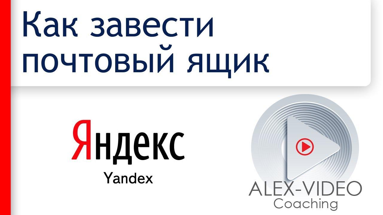 Как создать почтовый ящик Яндекс. Почта Yandex