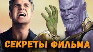 Мстители 3: Война бесконечности [Обзор] / [Официальный трейлер 2 на русском]