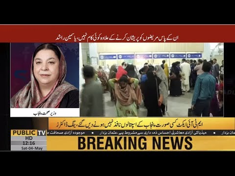 Punjab Health Minister Dr Yasmin Rashid's reaction on YDA protest in Punjab