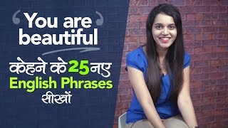 'You Are Beautiful' केहने के 25 नए Phrases | English Lesson for beginners in Hindi with translation.