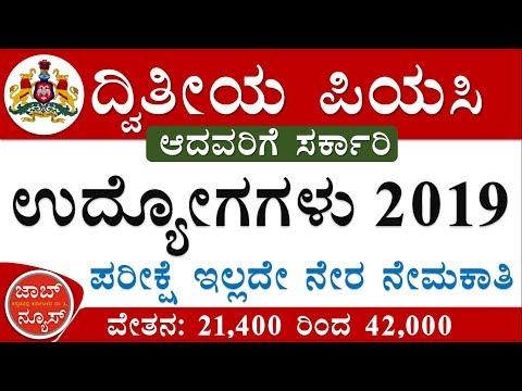PUC Pass ಕರ್ನಾಟಕ ಸರ್ಕಾರಿ ಹುದ್ದೆಗಳ  ನೇರ ನೇಮಕಾತಿ 2019 Government Jobs 2019 in Kannada #JobNews