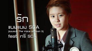 รัก - ปุ๊ อัญชลี   Cover   SCA Studio I แบมแบม SCA ( แบมแบม The Voice season 3 ) Feat. ทรี SCA
