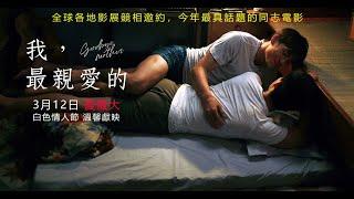 《我,最親愛的》正式版預告 3月12日 愛最大 白色情人節 溫馨獻映