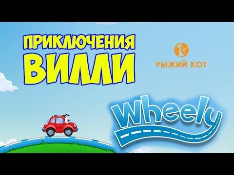 Приключения Вилли! Прохождение игры Wheely. (часть 1) (Wheely Walkthrough)