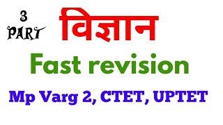 Science Gk Fast revision for CTET, UPTET and Varg 2 exam