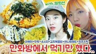 채채와 만화방에서 먹방 데이트♥ 에피+메인+디저트까지 휩쓸었다~(ENG,JP SUB)