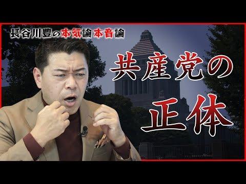日本共産党の正体を知らない人が多すぎる件〔#012〕