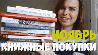 Книжные покупки НОЯБРЬ || Нон-фикшн и деловая литература