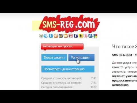 Регистрация в сервисе виртуальных номеров