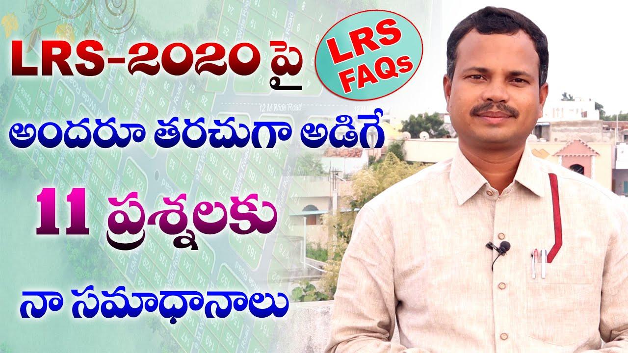 LRS-2020 పై తరచుగా అడిగే ప్రశ్నలు || FAQs on LRS-2020 || Frequently asked questions on LRS-2020