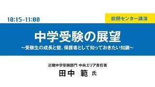 【中学受験の展望】近畿圏私立中学高等学校進学相談会