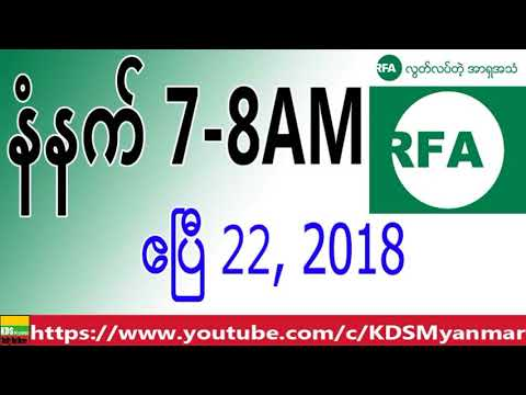 RFA Burmese News, Morning April 22, 2018