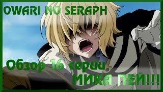 Последний Серафим. Обзор 16 серии (s2e4) МИКА ПЕЙ!!!(, 2015-11-12T19:46:08.000Z)
