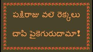 Pakshi rajuvale rekkalu chapi Lyrics